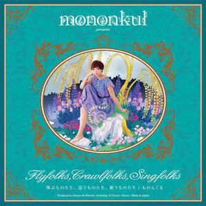 ものんくる  1st FullAlbumCD「飛ぶものたち、這うものたち、歌うものたち」