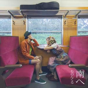 ものんくる 2nd FullAlbum CD「南へ」