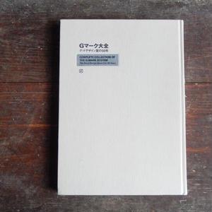 古書 美術出版社 Gマーク大全―グッドデザイン賞の50年(カバ-なし/初版)