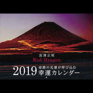 Red Dragon 2019奇跡の光景が呼び込む幸運カレンダー