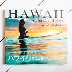 写真集 HAWAII Aloha Island Days