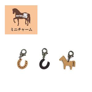 馬のミニチャーム