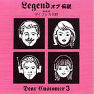 LEGEND オブ 伝説 a.k.a. サイプレス上野 - DEAR CUSTOMER.3 [MIX CDR]