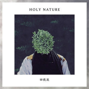 予約 - 田我流 / HOLY NATURE [MIX CD]