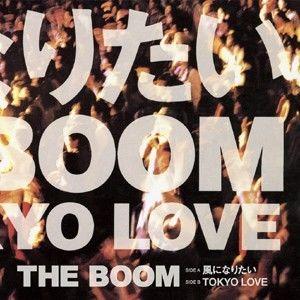 3月末予定 - THE BOOM / 風になりたい [7inch]