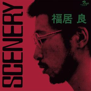 福居良 / Scenery [LP]
