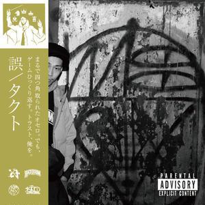 誤 / TACT [CD]