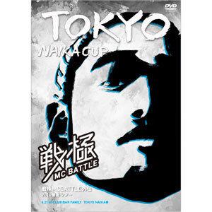 戦極MCBATTLE - 戦極MCBATTLE 外伝 2014東阪ツアー TOKYO NAIKA CUP [DVD]