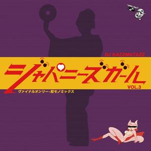 1/23 - DJ KAZZMATAZZ / JAPANESE GIRL VOL.3 [MIX CD]