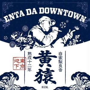 2/6 - 黄猿 / Enta Da Downtown [CD]