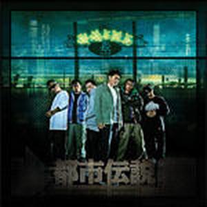 韻踏合組合 / 都市伝説 [CD]