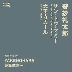奇妙礼太郎 / サン・トワ・マミー(YAKENOHARA LOVERS TRIP REMIX)/天王寺ガール(曽我部恵一 REMIX) [7inch]