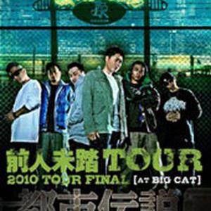 韻踏合組合/都市伝説DVD [DVD]