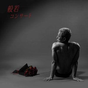 般若 / コンサート [CD]