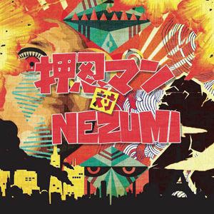 押忍マン / 押忍マン vs NEZUMI [CD]