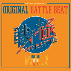 戦極 MC BATTLE / ORIGINAL BATTLE BEAT VOL. 1 [CD]