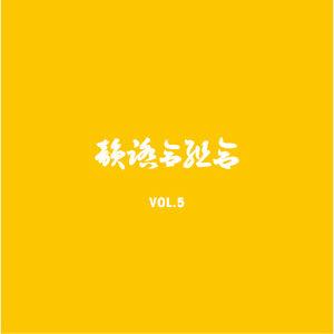 韻踏合組合 / VOL.5 黄盤 [CD]