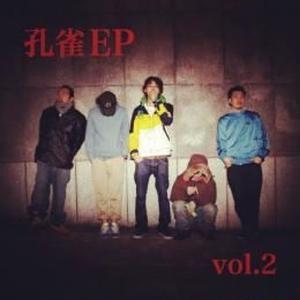 孔雀 / EP vol.2 [CD]
