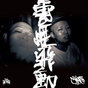 JASS - 雲煙飛動 [CD]