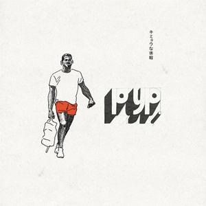 11月下旬入荷予定 - perfect yasai pluck / キミョウな休暇 [LP]