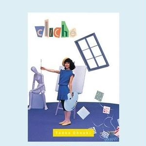3月末予定 - 大貫妙子 / Cliche [LP]