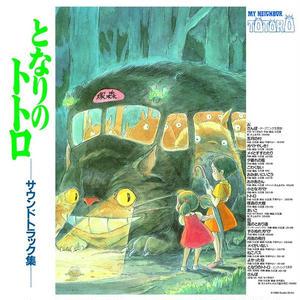11/3 - 久石譲 / となりのトトロ サウンドトラック [LP]