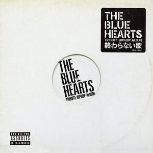 V.A.(THE BLUE HEARTS tribute) / THE BLUE HEARTS TRIBUTE HIPHOP ALBUM「終わらない歌」 [CD]