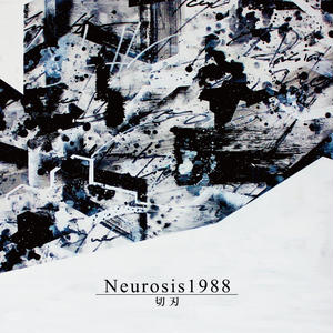 切刃 / Neurosis1988 [CD]