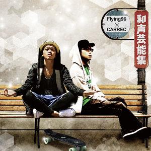FLYING96 x CARREC / 和声芸能集 [CD]