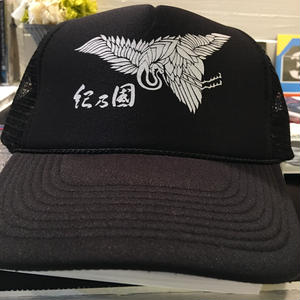 東薗組 飛鶴 紀乃國 mesh cap