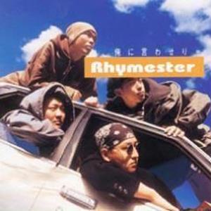 RHYMESTER / 俺に言わせりゃ [CD]