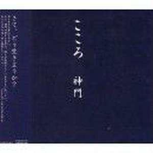 神門 / こころ [CD]