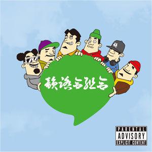 韻踏合組合 / 太鼓盤 ~Mixed by DJ FRESH HUNTER~ [MIX CD]