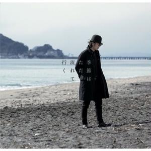 7/25 - スガダイロー - 季節はただ流れて行く [CD]