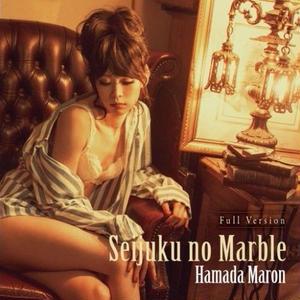 浜田マロン / 成熟のマーブル(完全版) [CD]