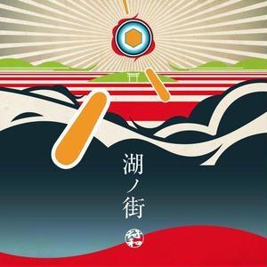 符和 / 湖ノ街 [CD]