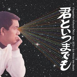 ECD×DJ Mitsu the Beats / PUNPEE - 君といつまでも(Together Forever Mix) / お嫁においで 2015 [7INCH]