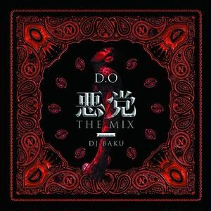 D.O / 悪党 THE MIX - Mixed by DJ BAKU [CD]