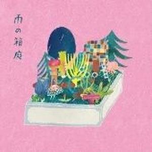 コトリンゴ / 雨の箱庭 [CD]