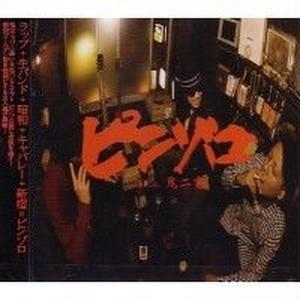 ピンゾロ (鬼、Dr,Kakinuma、TOM) aka 鬼二家 / PPP [CD] (SALE)