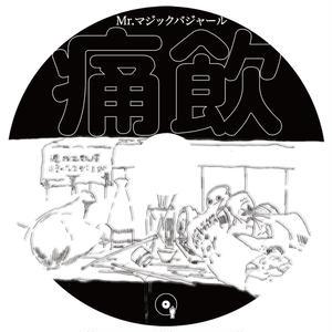 Mr.マジックバジャールa.k.a.カレー屋まーくん / 痛飲 [MIX CDR]