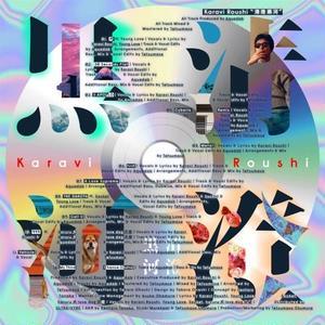 4/24 - Karavi Roushi / 清澄黒河 [CD]