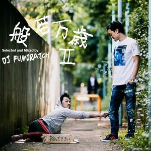 般若 - 般若万歳 II Mixed by DJ FUMIRATCH [MIX CD]
