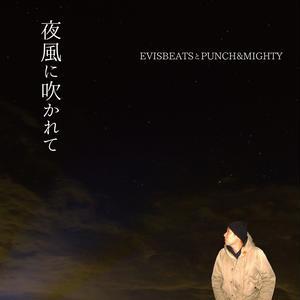 RSD2019 - EVISBEATSとPUNCH&MIGHTY / 夜風に吹かれて [7inch]