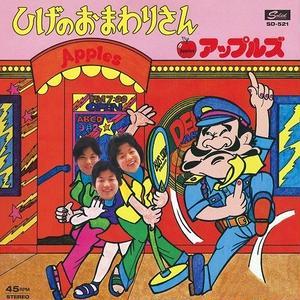アップルズ - ひげのおまわりさん/ Pizz Pizzi - Jab Jab - Rainy Day [7INCH]