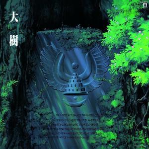 11/3 - 久石譲 / 天空の城ラピュタ シンフォニー編 大樹 [LP]
