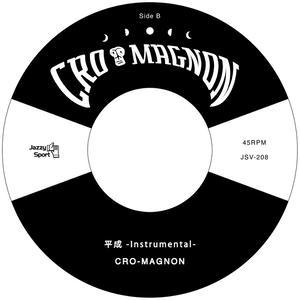 2月下旬以降 - cro-magnon / 平成 feat. 田我流 [7inch]