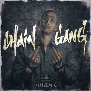 阿修羅MIC/CHAIN GANG [CD]