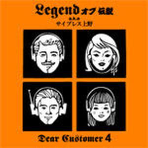 LEGEND オブ 伝説 a.k.a. サイプレス上野 / DEAR CUSTOMER.4 [MIX CD]