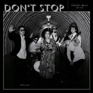 PUSHIM×韻シスト / Don't Stop [CD]
